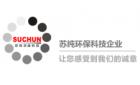 江苏苏纯环保科技有限公司