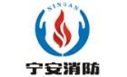 深圳市宁安消防工程有限公司