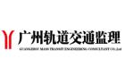 廣州軌道交通建設監理有限公司