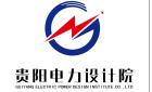 贵阳电力设计院有限公司