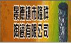 景德镇市隆祥陶瓷有限公司