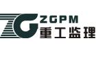广东重工建设监理有限公司