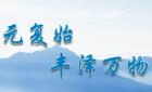 四川元丰建设项目管理有限公司