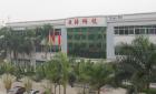 东莞市显赫电子科技有限公司