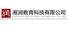 长沙湘润教育科技有限公司
