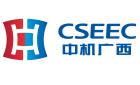 中机国能(广西)能源科技有限公司