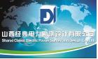山西經典電力勘測設計有限公司