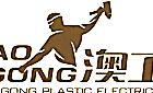 福建澳工塑胶电器有限公司