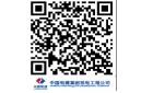 中国电建集团核电工程公司