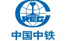 中铁六局集团广州工程有限公司