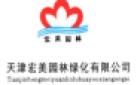 天津市宏美园林绿化有限公司