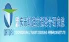 重慶市軌道交通設計研究院有限責任公司