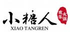 武汉小糖人餐饮管理有限公司最新招聘信息