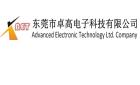 东莞市卓高电子科技有限公司
