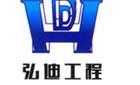 东莞市弘迪净化机电工程有限公司