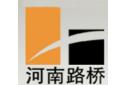 河南省路桥建设集团有限公司
