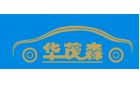 深圳市华茂森贸易有限公司