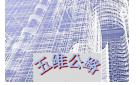 荆州市五维公路勘察设计有限公司最新招聘信息