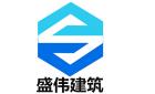 广西盛伟建筑工程有限公司最新招聘信息