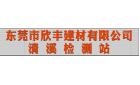 广东欣丰工程质量检测有限公司