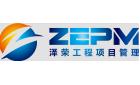 河北泽荣工程项目管理有限公司