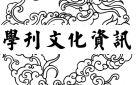 云南学刊文化传播有限公司