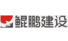 鯤鵬建設集團有限公司