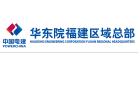 中国电建集团华东勘测设计研究院有限公司福建分公司