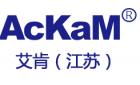 艾肯(江苏)工业技术有限公司