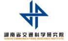 湖南省交通科学研究院有限公司