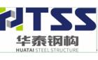 广东华泰钢构有限公司