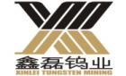 香格里拉市虎跳峡鑫磊钨业有限责任公司
