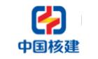 中国核工业二三建设有限公司华东分公司