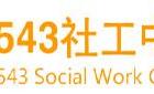 成都龙泉驿区全域543社工中心最新招聘信息