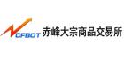 赤峰大宗商品交易有限责任公司