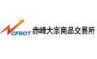 赤峰大宗商品交易有限责任公司-最新招聘信息