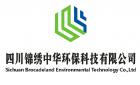 四川锦绣中华环保科技有限公司最新招聘信息