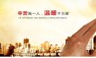 晋中市万达供热凯发k8国际国内唯一