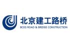北京建工路桥集团有限公司