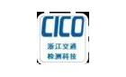 浙江省交通集团检测科技有限公司