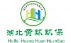 湖北黃環環保科技有限公司