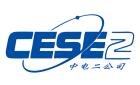 中國電子系統工程第二建設有限公司