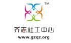 广州市越秀区齐志社会工作服务中心-最新招聘信息