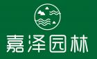 常州市嘉泽园林绿化工程有限公司