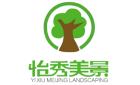 北京怡秀美景园林绿化有限公司