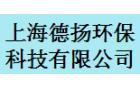上海德扬环保科技有限公司最新招聘信息