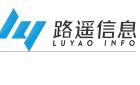 深圳市路遙信息科技有限公司