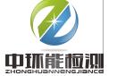 河南中環能檢測技術有限公司