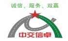 中交信卓工程设计(北京)有限公司