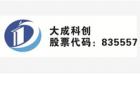 大成科創基礎建設股份有限公司最新招聘信息